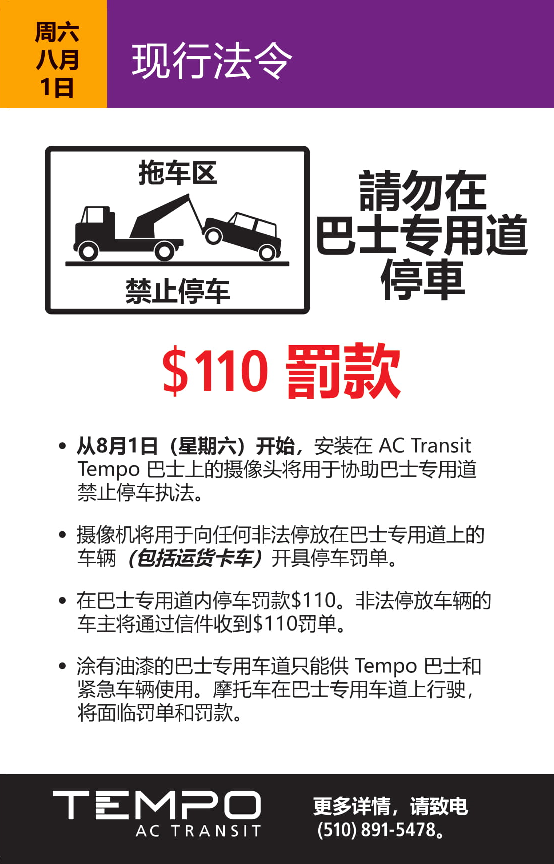 AC Transit notice about enforcement of the bus only lanes in Chinese