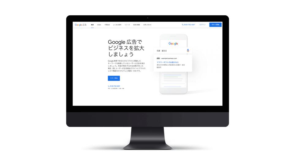 【2020年版】キーワードプランナーの登録方法【チュートリアル】