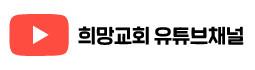희망교회 유튜브채널