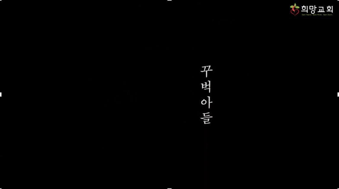 2020-10-18 오프닝 영상 썸네일