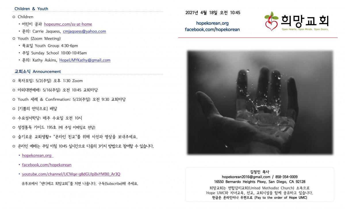 2021-04-18 주보 썸네일