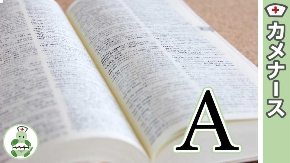 熱発なしは医療英語で「Afebrile」ナースの為の英語 Aリスト