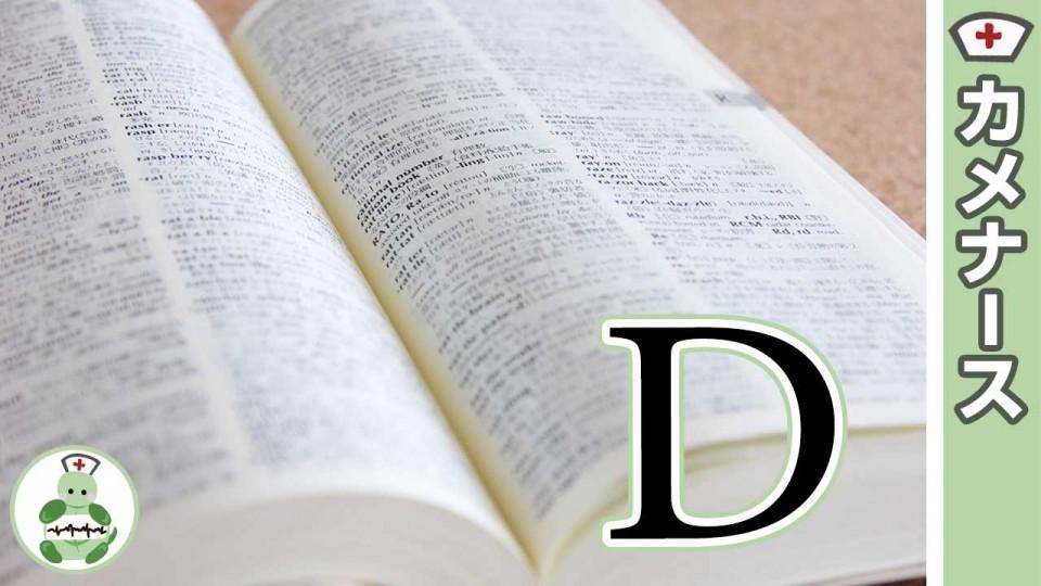 排尿障害は医療英語で「Dysuria」 Dが頭文字のナース英語集