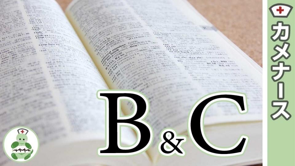 徐脈は医療英語で「Bradycardia」頭文字B&Cの英語集