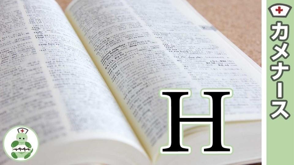 血尿の医療英語は「Hematuria」ナース英語集:頭文字 H