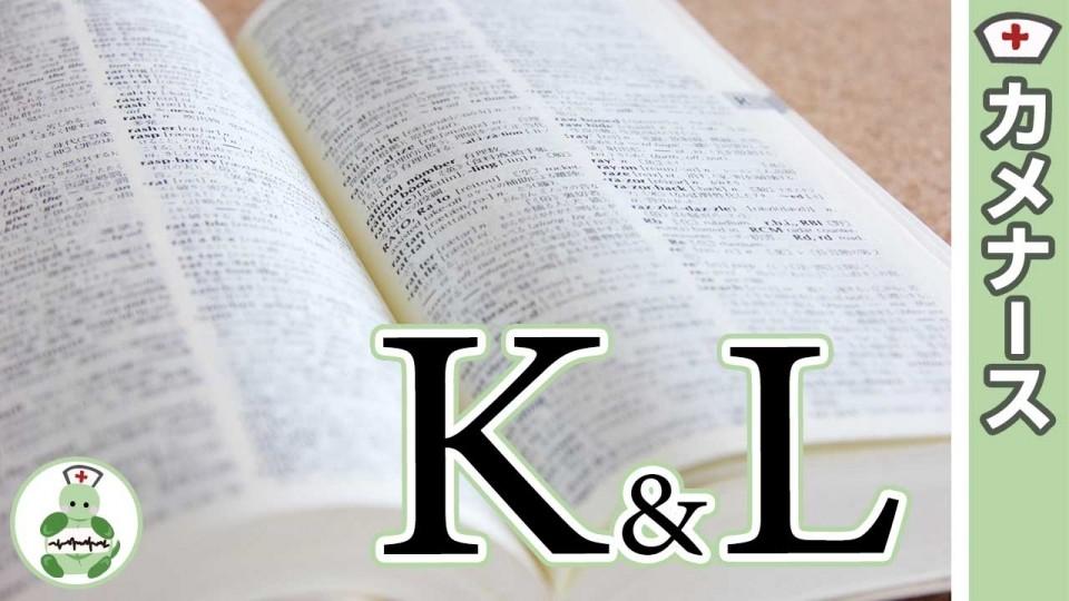 「悪露・おろ」の医療英語は?「 lochia 」頭文字K&L特集