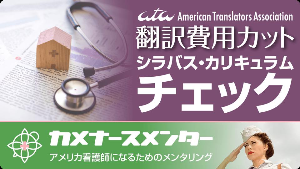 【翻訳費用カット】カメナース「シラバス・カリキュラムチェック」