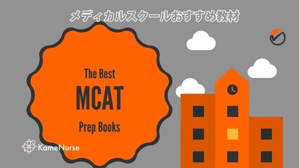 【MCAT】医学部・メディカルスクール入学!おすすめ参考書・教材3冊ランキング!