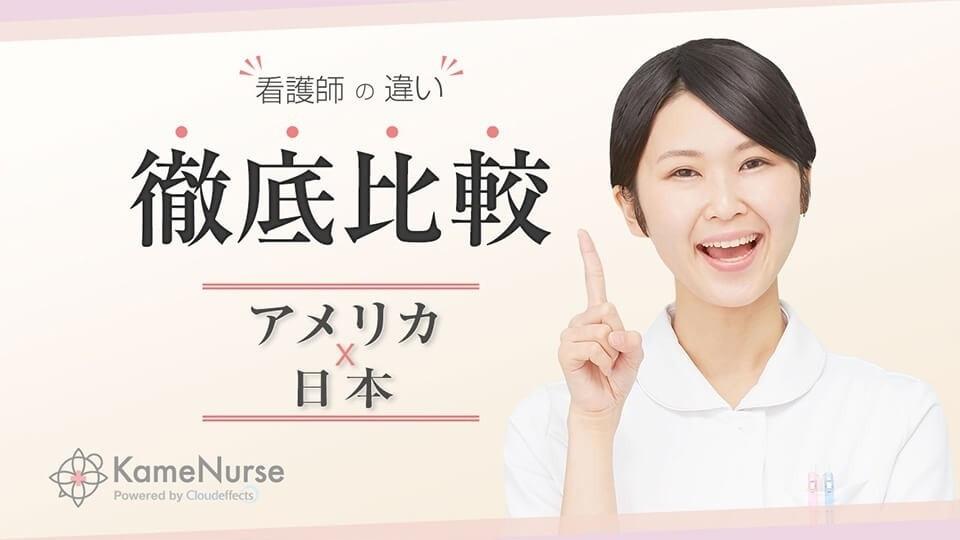 【完全版】こんなに違う!日本とアメリカの看護師を徹底比較!