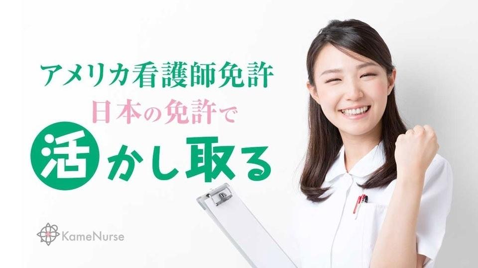 【アメリカ国際看護師】日本看護師免許を活かし取る方法 手続き・留学・疑問解決まとめ