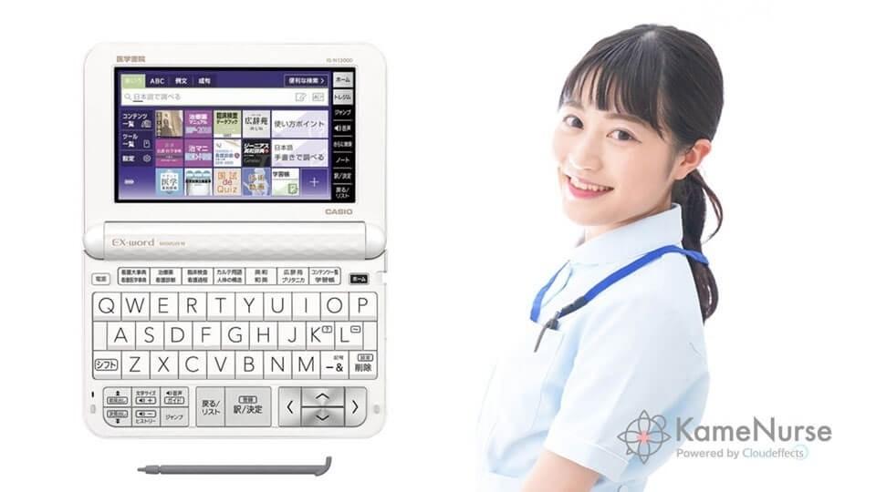 看護師資格を取りたい!あなたは看護&医療・電子辞書!買う?