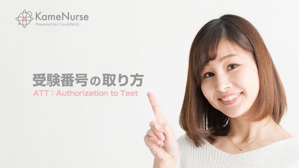 アメリカ看護師試験NCLEX-RN 受験番号:ATT の取り方と注意すること