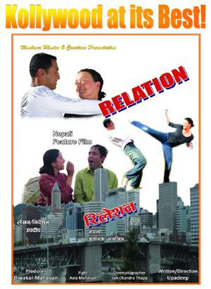 Relation.JPG