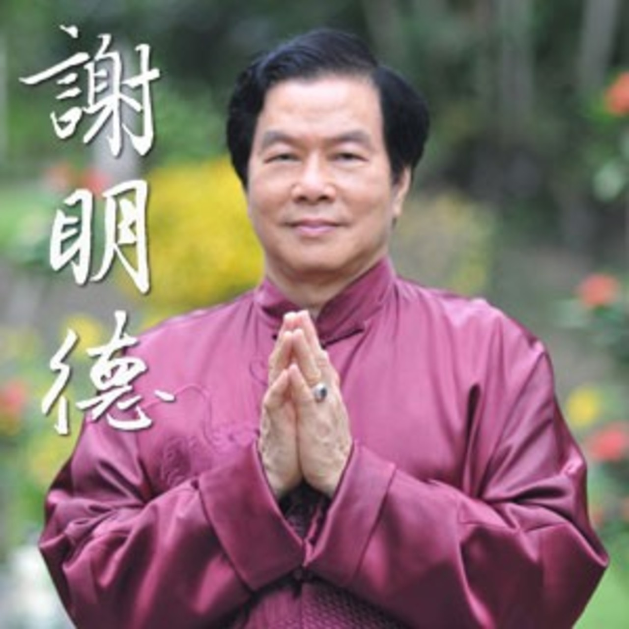 mantak chia  Mantak Chia's Universal Healing Tao - June 12-28, 2018 - Event ...