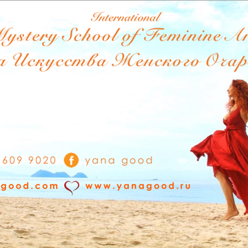 Yana Good | International Mystery School of Feminine Arts