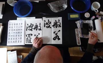 Zen-Kalligraphie