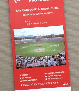 Japan Pro Baseball 1989 Media Guide
