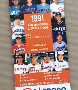 Japan Pro Baseball 1991 Media Guide