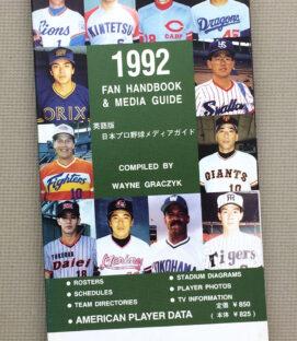 Japan Pro Baseball 1992 Media Guide