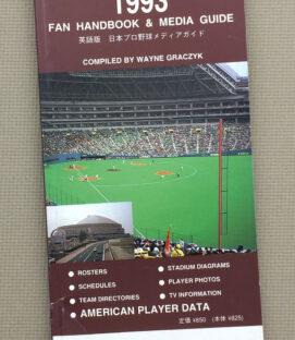 Japan Pro Baseball 1993 Media Guide