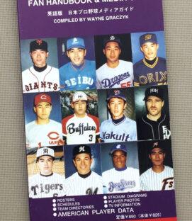 Japan Pro Baseball 1995 Media Guide