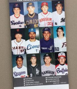 Japan Pro Baseball 1996 Media Guide