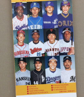 Japan Pro Baseball 1998 Media Guide