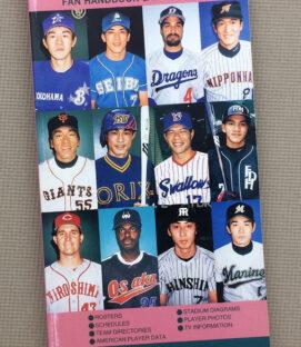 Japan Pro Baseball 1999 Media Guide