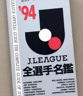 Japan J-League 1994 Guide