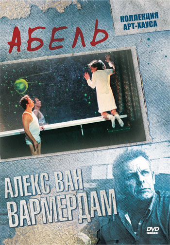 Абель (1986)
