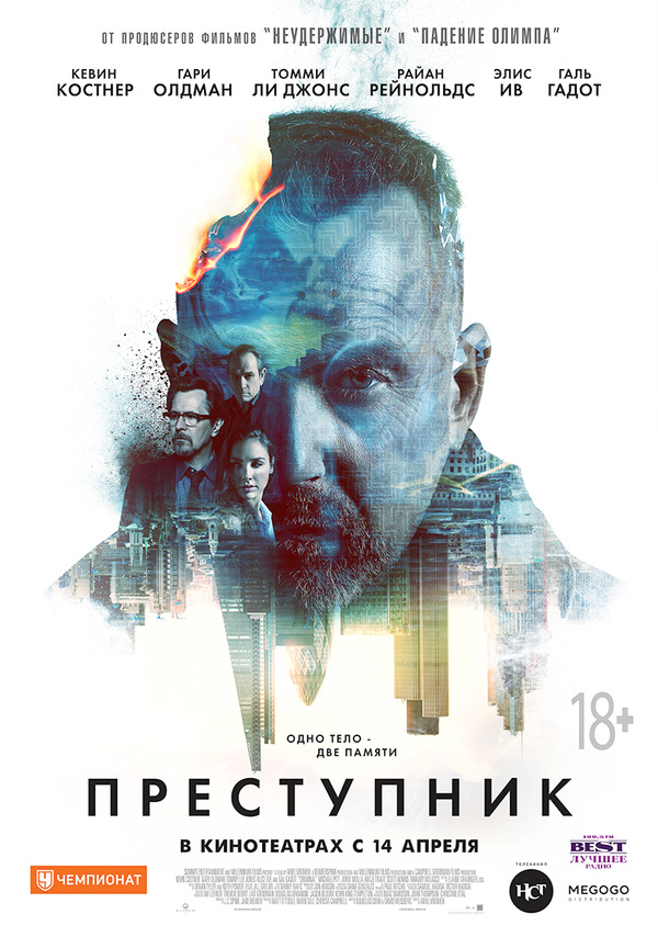 Преступник (2015)