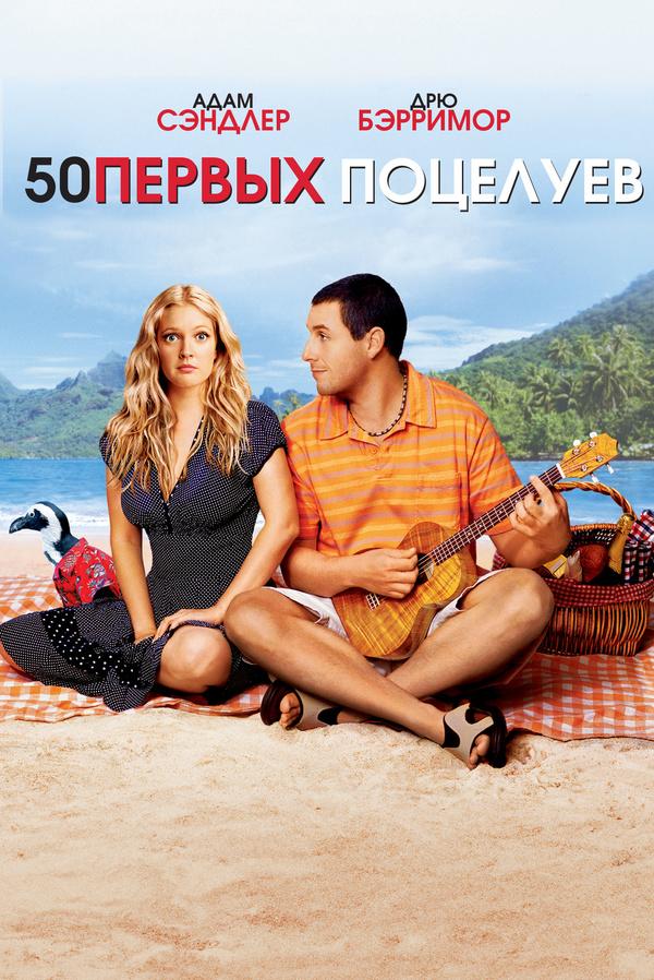 50 первых поцелуев (2004)