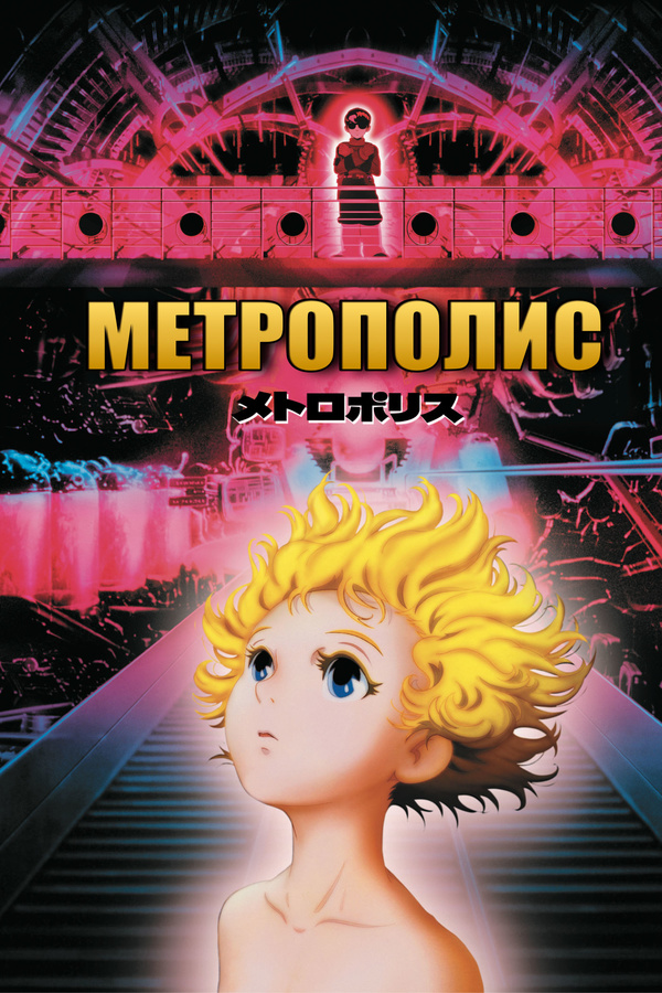 Метрополис (2001)