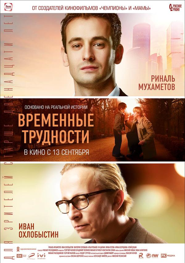 Временные трудности (2017)