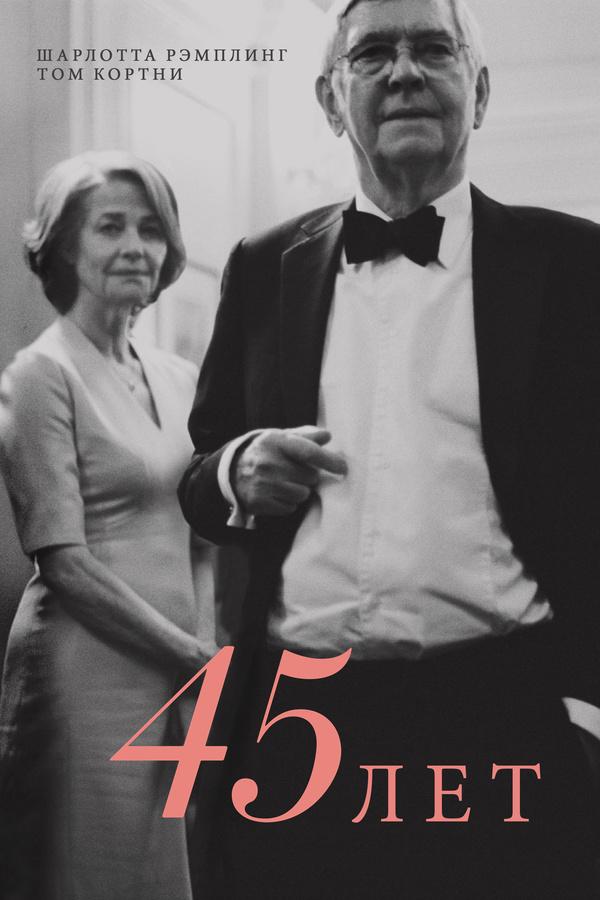 45 лет (2015)