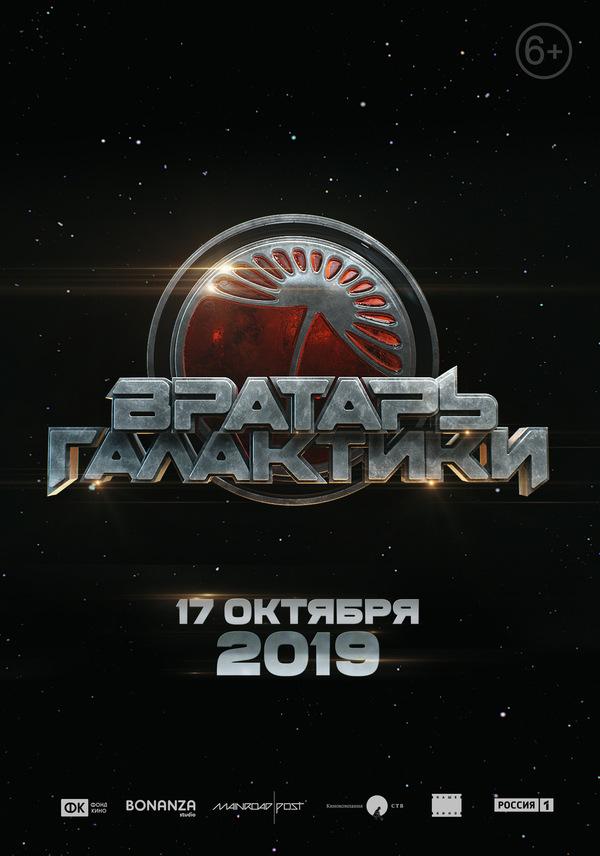 Вратарь Галактики (2018)
