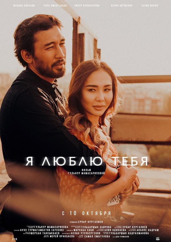 Я люблю тебя (2019)