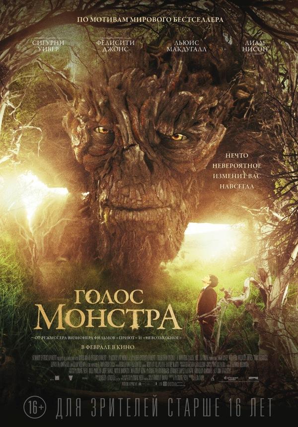 Голос монстра (2016)