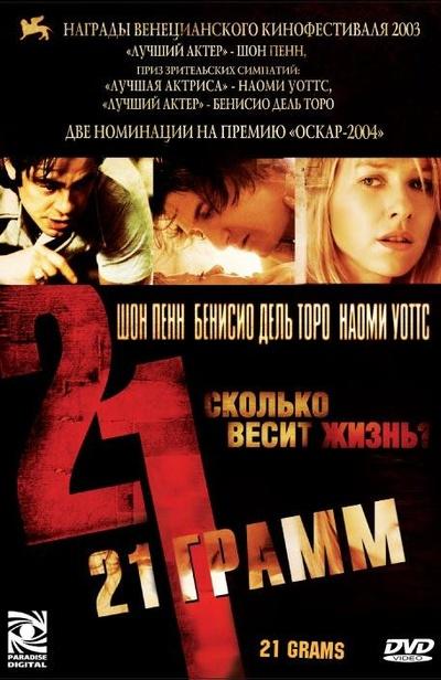 21 грамм (2003)