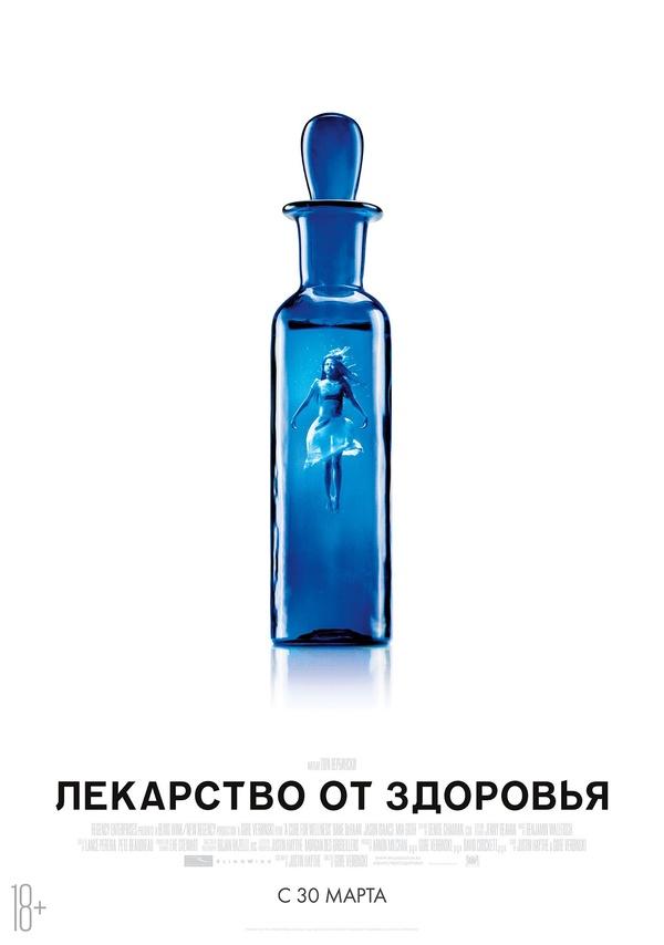 Лекарство от здоровья (2017)