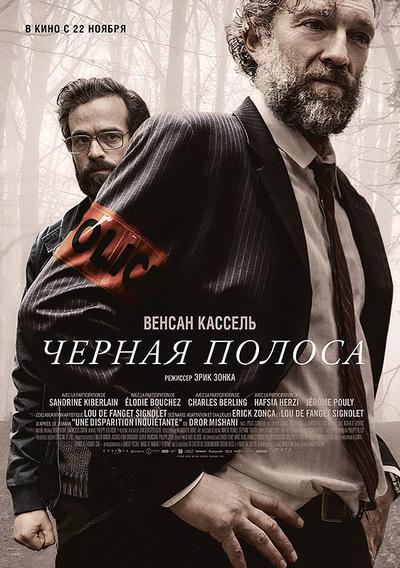 Черная полоса (2018)