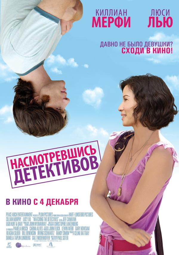Смерть в раю (2007)