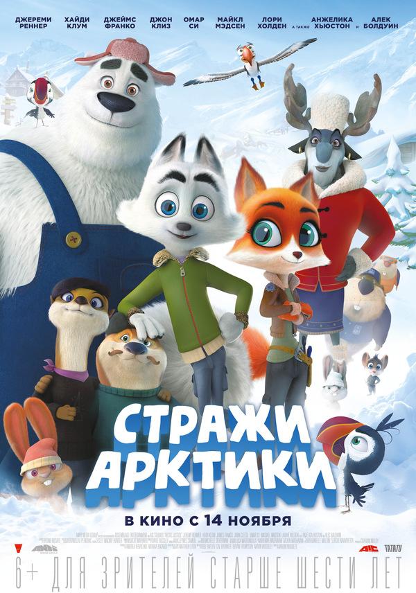 Стражи Арктики (2019)