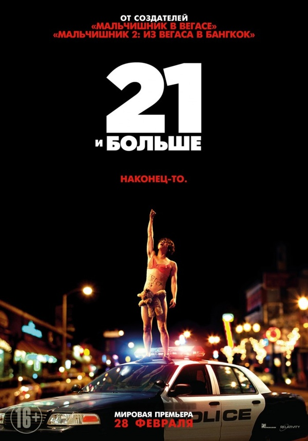 21 и больше (2013)