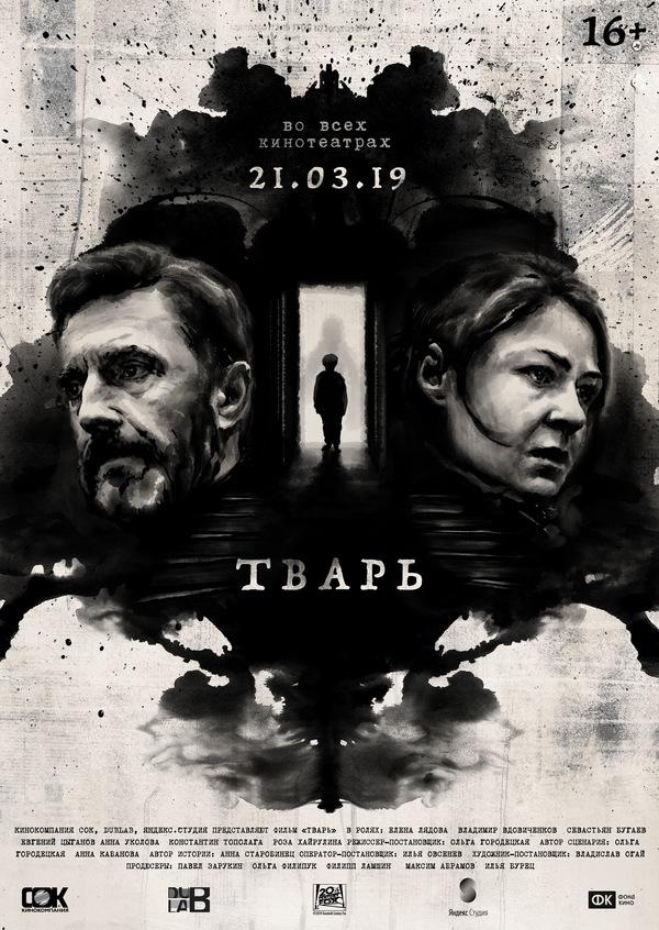 Тварь (2018)