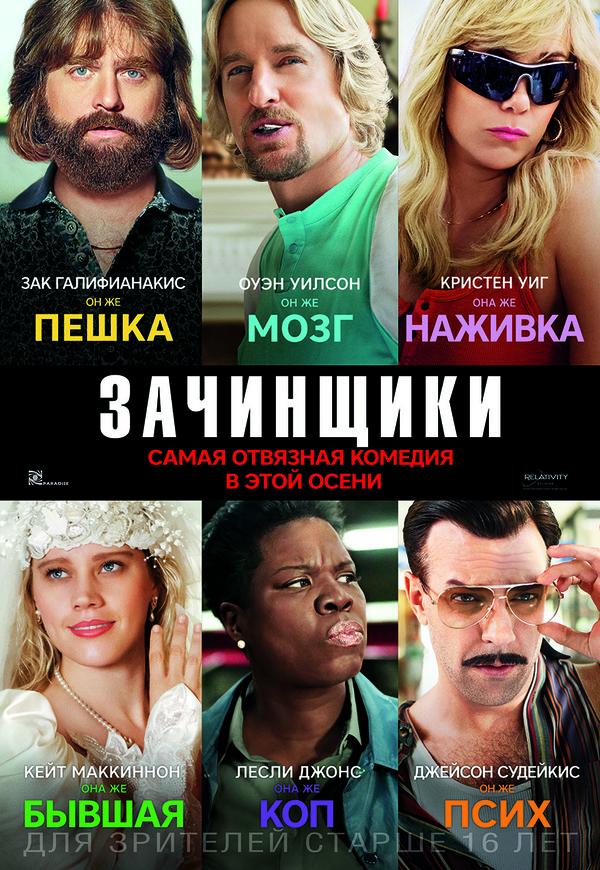 Зачинщики (2016)