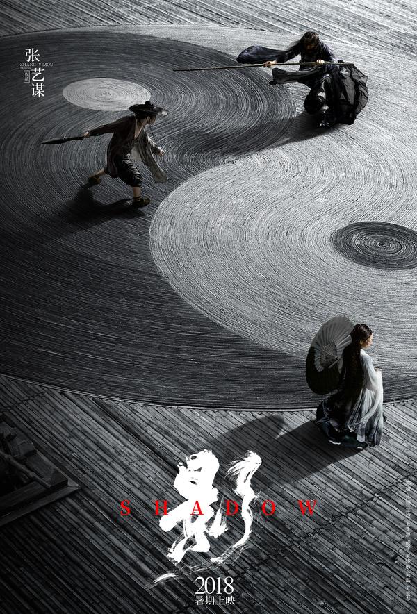 Тень (2018)