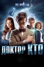Доктор Кто 4 сезон 14 серия