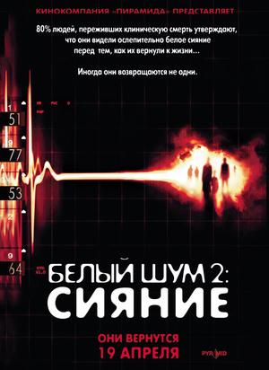 Белый шум 2: Сияние (2006)