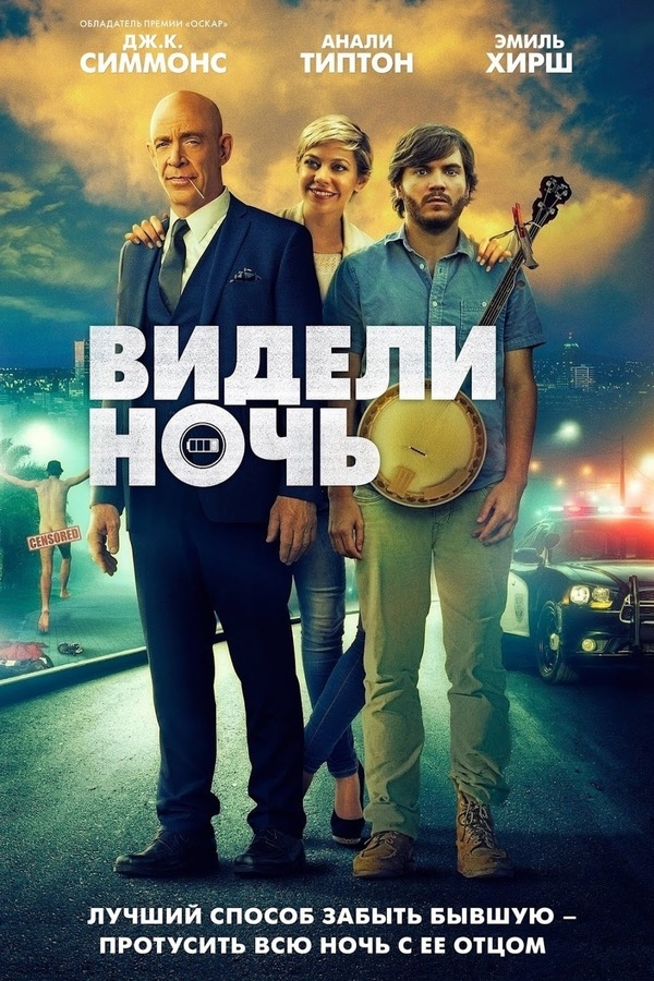 Видели ночь (2015)